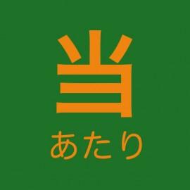 Japonés camisa verde atari