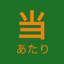 Japanese green shirt atari