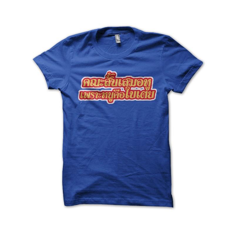 Tee Shirt Thailandais Paroles Chanson Bleu